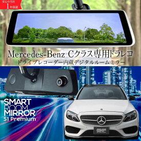 メルセデス ベンツ Cクラス MC前 W205 S205 専用 ドライブレコーダー ミラー型 インナーミラー スマートルームミラー 1年保証 前後 2カメラ ノイズ対策済 衝撃録画 駐車監視対応 GPS搭載 フルHD【S1 Premium】