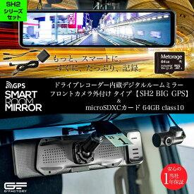 【5,698円値引】ドライブレコーダー ミラー型 インナーミラー スマートルームミラー 1年保証 前後 2カメラ フロントカメラ リアカメラ 広角 交通事故 記録 あおり防止 接触事故 ドラレコ ノイズ対策済 衝撃録画 駐車監視対応 フルHD【SH2 GPS+SDカード】