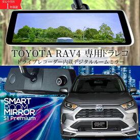 RAV4 50系 トヨタ 専用 ドライブレコーダー ミラー型 インナーミラー スマートルームミラー 1年保証 前後 2カメラ ドラレコ ノイズ対策済 フルHD【S1 Premium + SDカード64GB】