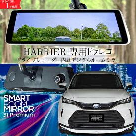 ハリアー 80系 ドライブレコーダー ミラー型 インナーミラー スマートルームミラー 1年保証 前後 2カメラ ドラレコ ノイズ対策済 フルHD【S1 Premium + SDカード64GB】