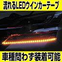 流れるLEDウインカーテープ LED45連 オレンジ カット可能 【G-FACTORY ORIGINAL】 車種問わず装着可能 左右セット 汎…
