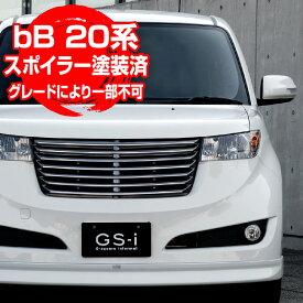 bB QNC TOYOTA トヨタ フロントスポイラー【GS-i 仕様】FRP製 W16 W21 W24 ホワイトパール系 塗装済