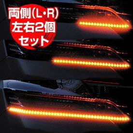 シーケンシャルウインカー 流れるウインカー LED テープライト 12V 60センチ 45連 4本入り シリコン 薄型 切断可能 防水 オレンジ アンバー 側面発光 簡単取付 保証1年 ポスト投函 送料無料