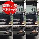シーケンシャルウインカー 流れるウインカー LED テープライト 24V 30センチ 30連 2本入り トラック 大型車両 2トン以上 シリコン 薄型…
