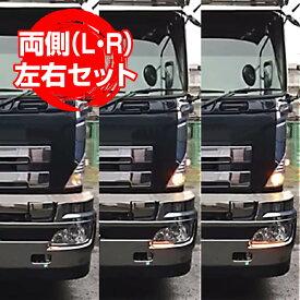 シーケンシャルウインカー 流れるウインカー LED テープライト 24V 30センチ 30連 2本入り トラック 大型車両 2トン以上 シリコン 薄型 切断可能 防水 オレンジ アンバー 側面発光 簡単取付 保証1年 ポスト投函 送料無料