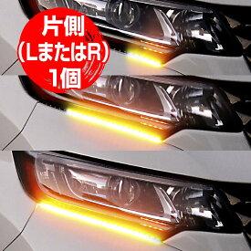 シーケンシャルウインカー 流れるウインカー LED テープライト 12V 40センチ 30連 1本入り シリコン 薄型 切断可能 防水 オレンジ アンバー 側面発光 簡単取付 保証1年 ポスト投函 送料無料