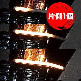 シーケンシャルウインカー 流れるウインカー LED テープライト 12V 20センチ 32連 1本入り ホワイトチューブ 防水 オレンジ アンバー 簡単取付 保証半年 ポスト投函 送料無料