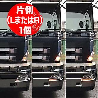 能切断顺序流动的LED方向指示灯带子24V/30厘米/30连卡车车头灯大型车辆超过2吨橙子侧面发光LED双床房
