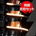 シーケンシャルウインカー 流れるウインカー LED テープライト 12V 20センチ 32連 2本入り ホワイトチューブ 防水 オレンジ アンバー …