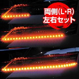 シーケンシャルウインカー 流れるウインカー LED テープライト 12V 60センチ 30連 2本入り シリコン 薄型 切断可能 防水 オレンジ アンバー 側面発光 簡単取付 保証1年 ポスト投函 送料無料