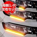 シーケンシャルウインカー 流れるウインカー LED テープライト 12V 40センチ 30連 2本入り シリコン 薄型 切断可能 防水 オレンジ アン…