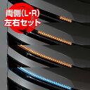 シーケンシャルウインカー 流れるウインカー LED テープライト 12V 60センチ 96連 2本入り シリコン 薄型 切断可能 防水 オレンジ アン…