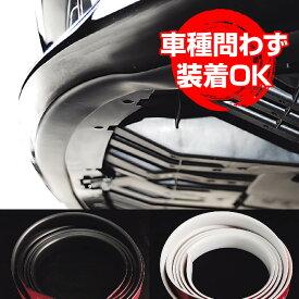 ガリガリ ガリ傷防止 アンダーガード 傷隠し キズ隠し 軟質PVC製 ガリ傷から守る 車種問わず装着可能 コンビニ受取対応商品 送料無料