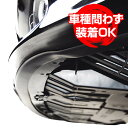 ガリガリ ガリ傷防止 アンダーガード mini 傷隠し キズ隠し 軟質PVC製 ガリ傷から守る 車種問わず装着可能 コンビニ受取対応商品 送料…