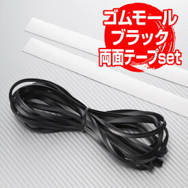ゴムモール ゴムパッキン h型 ブラック 7ミリ幅 6.0m 自由自在の柔軟性 キズ防止 キズ保護 ドレスアップ 専用両面テープシート付属