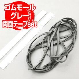ゴムモール ゴムパッキン h型 グレー 7ミリ幅 6.0m 自由自在の柔軟性 キズ防止 キズ保護 ドレスアップ 専用両面テープシート付属