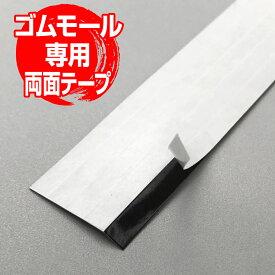 ゴムモール ゴムパッキン 専用両面テープシート付属