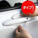 車用 ドアノブ 傷防止 フィルム 車種専用【タイプ1】透明フィルム 保護シート ひっかき傷 守る 4枚入り