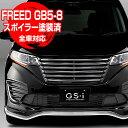 ホンダ フリード フリード+ GS-i フロントスポイラー GB5-8 塗装品 全車対応 【対応年式 2016/9〜】 HONDA FREED FRE…