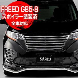 ホンダ フリード フリード+ GS-i フロントスポイラー GB5-8 塗装品 全車対応 【対応年式 2016/9〜2019/10】 HONDA FREED FREED+