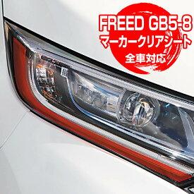 ホンダ フリード フリード+ GS-i マーカー クリアシート GB5-8 全車対応 【対応年式 2016/9〜2019/10】 HONDA FREED FREED+