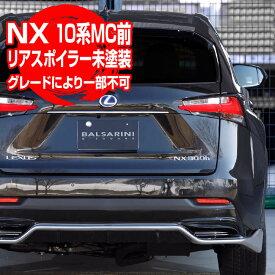 レクサス NX 10系 MC前 リア アンダー スポイラー【BALSARINI 仕様】FRP製 未塗装 300h 対応