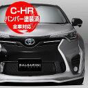 トヨタ C-HR BALSARINI フロントバンパー 塗装品 全車対応 【対応年式 2016/5〜】