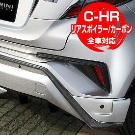 トヨタ C-HR BALSARINI リアアンダースポイラー ウェットカーボン(ブラック仕様) 塗装品 全車対応 【対応年式 2016/5〜2019/10】