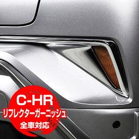 トヨタ C-HR BALSARINI リフレクターガーニッシュ クローム仕上げ 全車対応 【対応年式 2016/5〜2019/10】