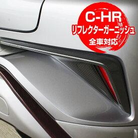 トヨタ C-HR BALSARINI リフレクターガーニッシュ カーボン調 全車対応 【対応年式 2016/5〜2019/10】