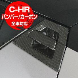 トヨタ C-HR BALSARINI リアドアハンドルカバー カーボン調 全車対応 【対応年式 2016/5〜2019/10】