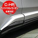 トヨタ C-HR BALSARINI サイドパネル ウェットカーボン(ブラック仕上げ) 塗装品 全車対応 【対応年式 2016/5〜】