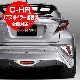 トヨタ C-HR BALSARINI リアアンダースポイラー 塗装品 全車対応 【対応年式 2016/5〜2019/10】