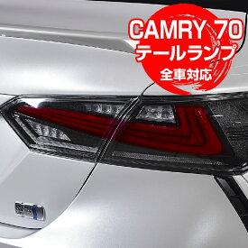 カムリ 70系 全車対応 テールランプ 外装パーツ 簡単装着 TOYOTA CAMRY 70系