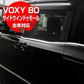 ヴォクシー VOXY ノア NOAH エスクァイア ESQUIRE 80系 MC前後 TOYOTA トヨタ サイドウインドゥモール【GS-I 仕様】ステンレス製 全車対応