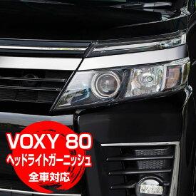 ヴォクシー VOXY 80系 MC前 TOYOTA トヨタ ヘッドライトガーニッシュ【GS-I 仕様】ステンレス製 全車対応