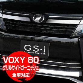ヴォクシー VOXY 80系 MC前 TOYOTA トヨタ グリルサイドガーニッシュ【GS-I 仕様】ステンレス製 全車対応