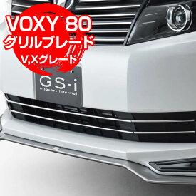 ヴォクシー VOXY 80系 MC前 TOYOTA トヨタ グリルブレード【GS-I 仕様】ステンレス製 V,X(ハイブリッド車含む)グレード専用