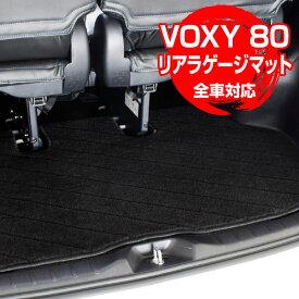 到着後、すぐ付けれる!GS-I VOXY(ヴォクシー/80系)ESQUIRE(エスクァイア/80系)NOAH(ノア/80系)「リアラゲージマット」全車対応