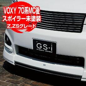 ヴォクシー 70系 MC後 ZS,Zグレード フロントスポイラー 未塗装 GS-I VOXY