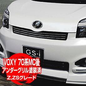 ヴォクシー 70系 MC後 ZS,Zグレード フロントアンダーグリル 塗装済【9AF】 GS-I VOXY