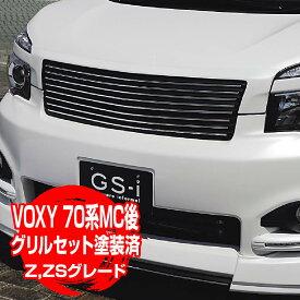 到着後、すぐ付けれる!GS-I VOXY-ZS,Z(ヴォクシー/70系 MC後)「フロントグリル+フロントアンダーグリルset(mono-tone塗装済)」
