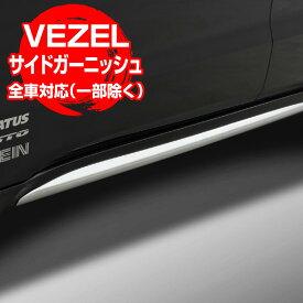 ヴェゼル VEZEL RU1-4 HONDA ホンダ サイド ステップ ガーニッシュ【BALSARINI 仕様】ABS製 RS,Z除く全車対応