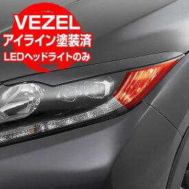 ヴェゼル VEZEL RU1-4 HONDA ホンダ アイライン ガーニッシュ【BALSARINI 仕様】FRP製 塗装済 LEDヘッドのみ対応