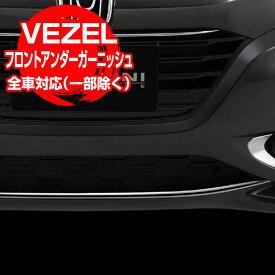 ヴェゼル VEZEL RU1-4 HONDA ホンダ フロント バンパー アンダー ガーニッシュ【BALSARINI 仕様】ABS製 RS除く全車対応