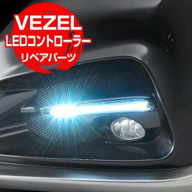 ヴェゼル VEZEL RU1-4 HONDA ホンダ フロント バンパー【BALSARINI 仕様】専用のLEDデイライトを制御するコントローラー 1個