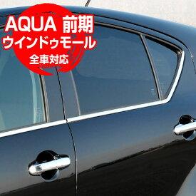 GS-i AQUA アクア 10系 前期 中期 後期 サイドウインドゥモール