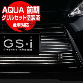 GS-I AQUA アクア 10系 前期 グリルガーニッシュ(塗装済)+グリルブレード セット