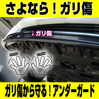 Skinny! Oh ~ yatcha had... and before I think! Galli protection from scratches! Under guard (all models, optional) ALPHARD / alphard