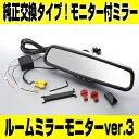 ルームミラーモニター ver.3 純正ミラー交換タイプ(汎用品) LEDルームランプ装備